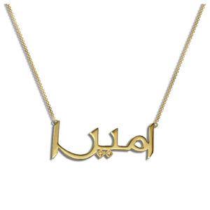 Personalize Jawi Necklace 18K Gold