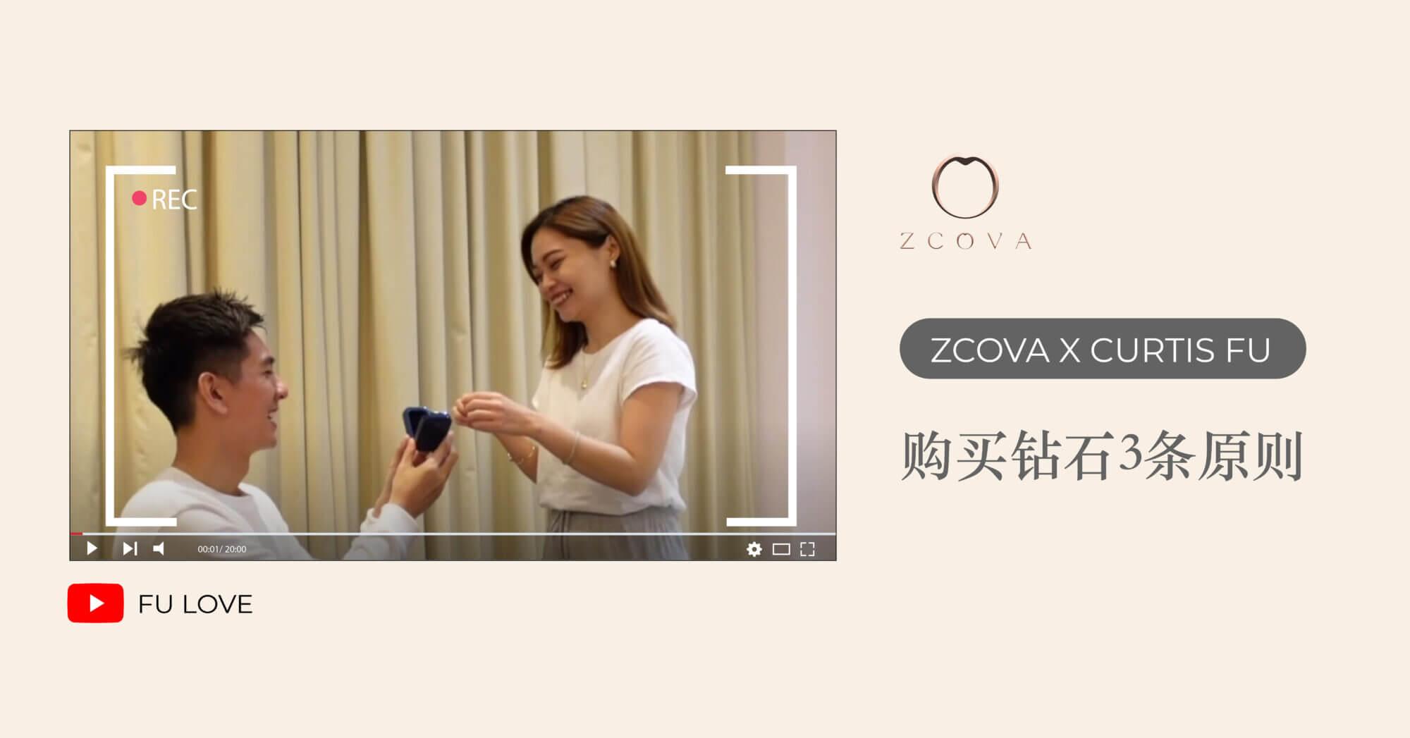购买钻石的3条原则 ZCOVA