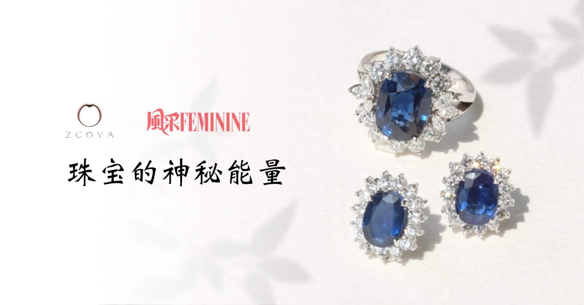 ZCOVA in Feminine Gemstones meaning